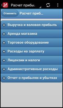 Бизнес-калькулятор.pro screenshot 3