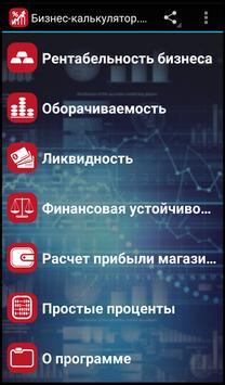 Бизнес-калькулятор.pro screenshot 1