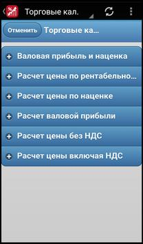 Бизнес-калькулятор.pro screenshot 2