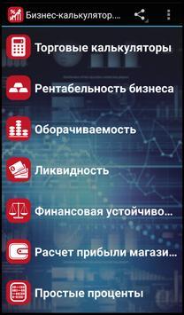 Бизнес-калькулятор.pro screenshot 5