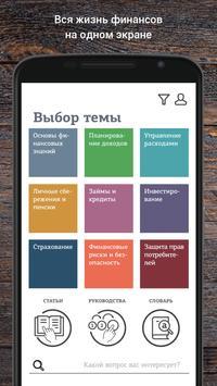 Финсовет poster