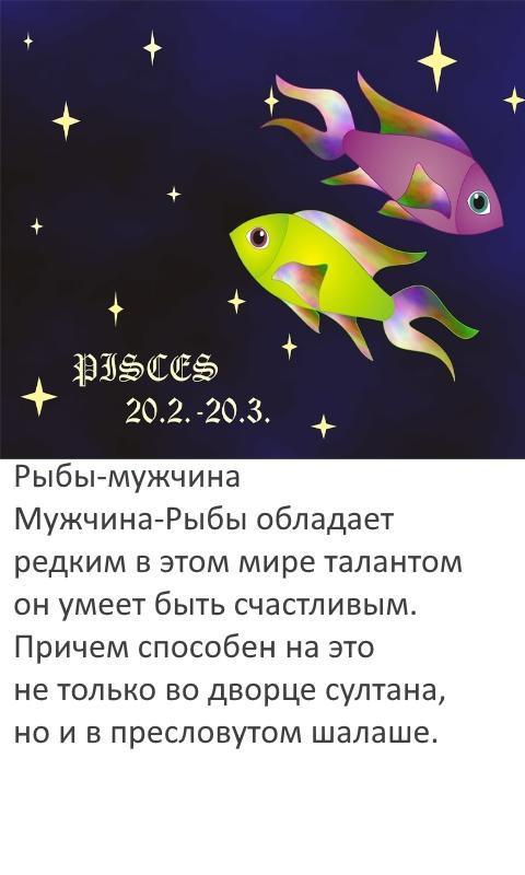 Картинки аватар, картинки знаки зодиака рыбы описание