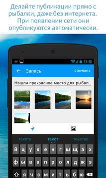 Fishingspace screenshot 4