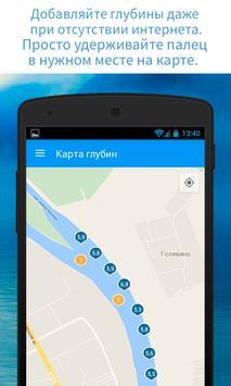 Fishingspace screenshot 6