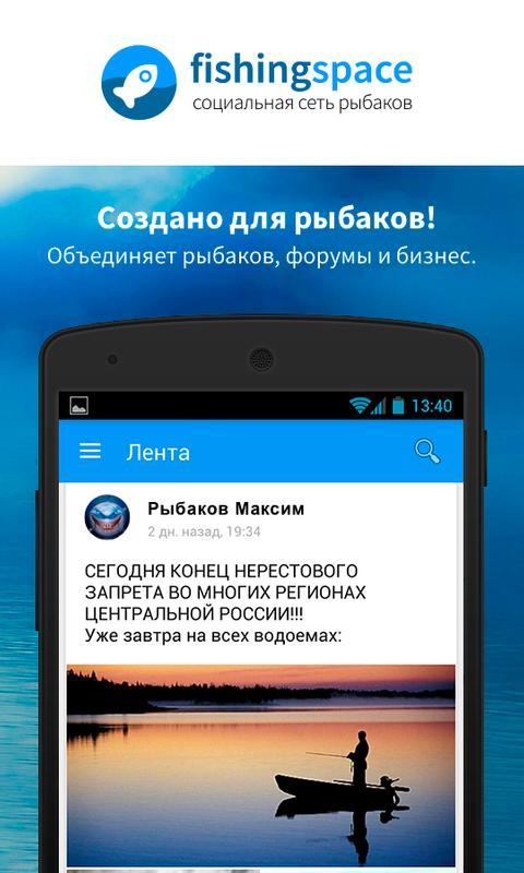 Fishingspace - Android Apps on Google Play писать личные сообщения другим пользователям