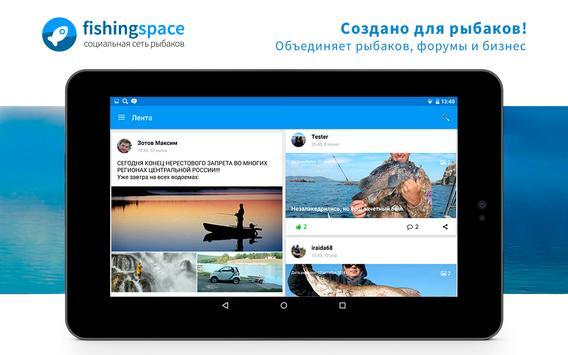 Fishingspace screenshot 10