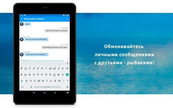 Fishingspace screenshot 12