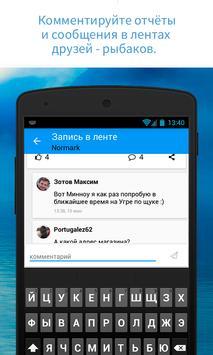 Fishingspace screenshot 2