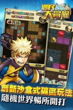 鄉民大冒險 screenshot 1
