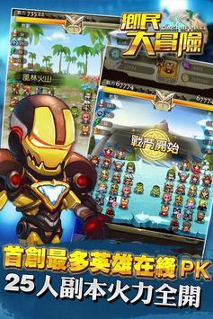 鄉民大冒險 screenshot 2