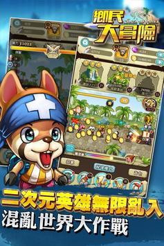 鄉民大冒險 screenshot 4