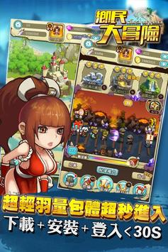 鄉民大冒險 apk screenshot