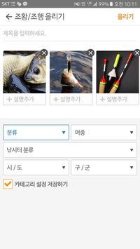 조항정보 apk screenshot