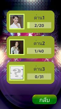 Picture quiz : dara Thai screenshot 2
