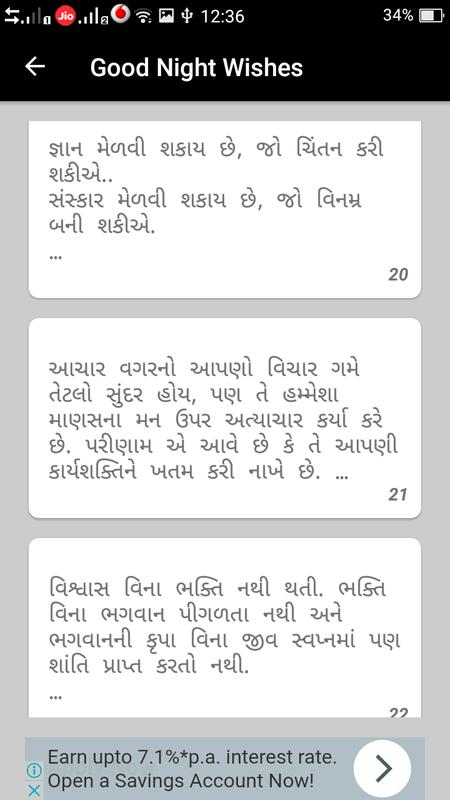 Good Night Gujarati Love Sms For Android Apk Download