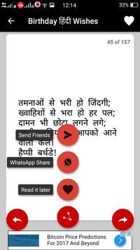 Happy Birthday Gif HIndi SMS apk screenshot