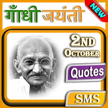 Gandhi Jayanti 2nd October screenshot 1