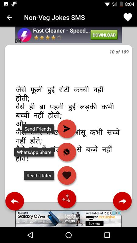 Non Veg Hindi Jokes Sms 10000 For Android - Apk Download-5116