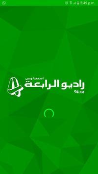Al Rabaa 94 FM poster