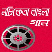 নচিকেতার বাংলা গান icon