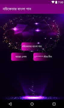 নচিকেতার বাংলা গান screenshot 1