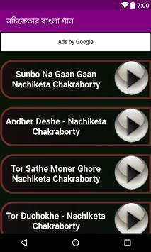 নচিকেতার বাংলা গান screenshot 2
