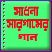 সাধনা সারগামের গান icon