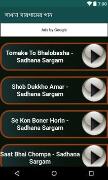 সাধনা সারগামের গান apk screenshot