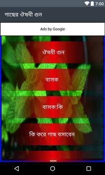 গাছের ঔষধি গুনাগুন poster