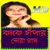 কনক চাঁপার সেরা গান icon