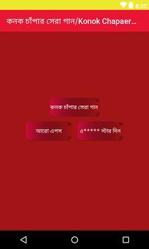 কনক চাঁপার সেরা গান poster