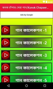 কনক চাঁপার সেরা গান screenshot 1