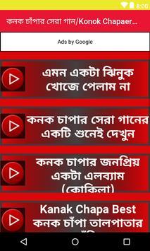কনক চাঁপার সেরা গান screenshot 2