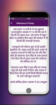 Maharana Pratap screenshot 1