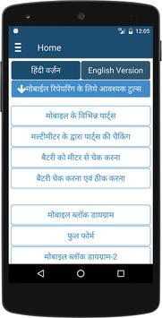 Mobile Repairing Course in Hindi poster