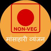 Non-Veg Recipe(in Hindi) icon