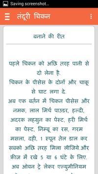 Non-Veg Recipe(in Hindi) apk screenshot