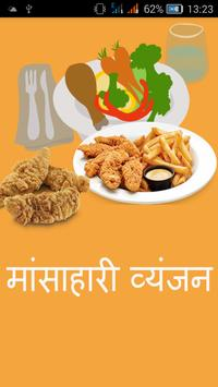 Non-Veg Recipe(in Hindi) poster