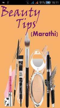 Beauty Tips (in Marathi) poster