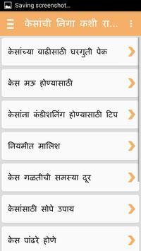 Beauty Tips (in Marathi) apk screenshot