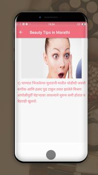 Beauty Tips (in Marathi) apk screenshot