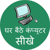 Computer Course  (in Hindi) icon