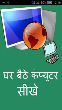 Computer Course  (in Hindi) poster
