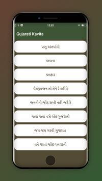 Gujarati Kavita(Poems) poster