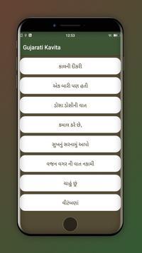 Gujarati Kavita(Poems) apk screenshot