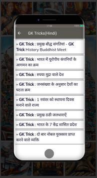 General Knowledge Trick(Hindi) poster