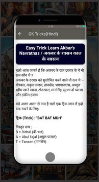 General Knowledge Trick(Hindi) screenshot 2