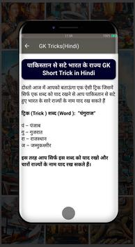 General Knowledge Trick(Hindi) screenshot 3