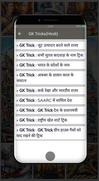 General Knowledge Trick(Hindi) screenshot 4