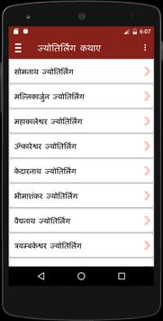 Shiv Puran in Hindi screenshot 2